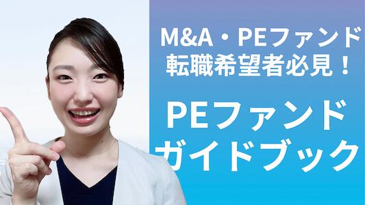 M&A・PEファンド業界あるあるまとめ