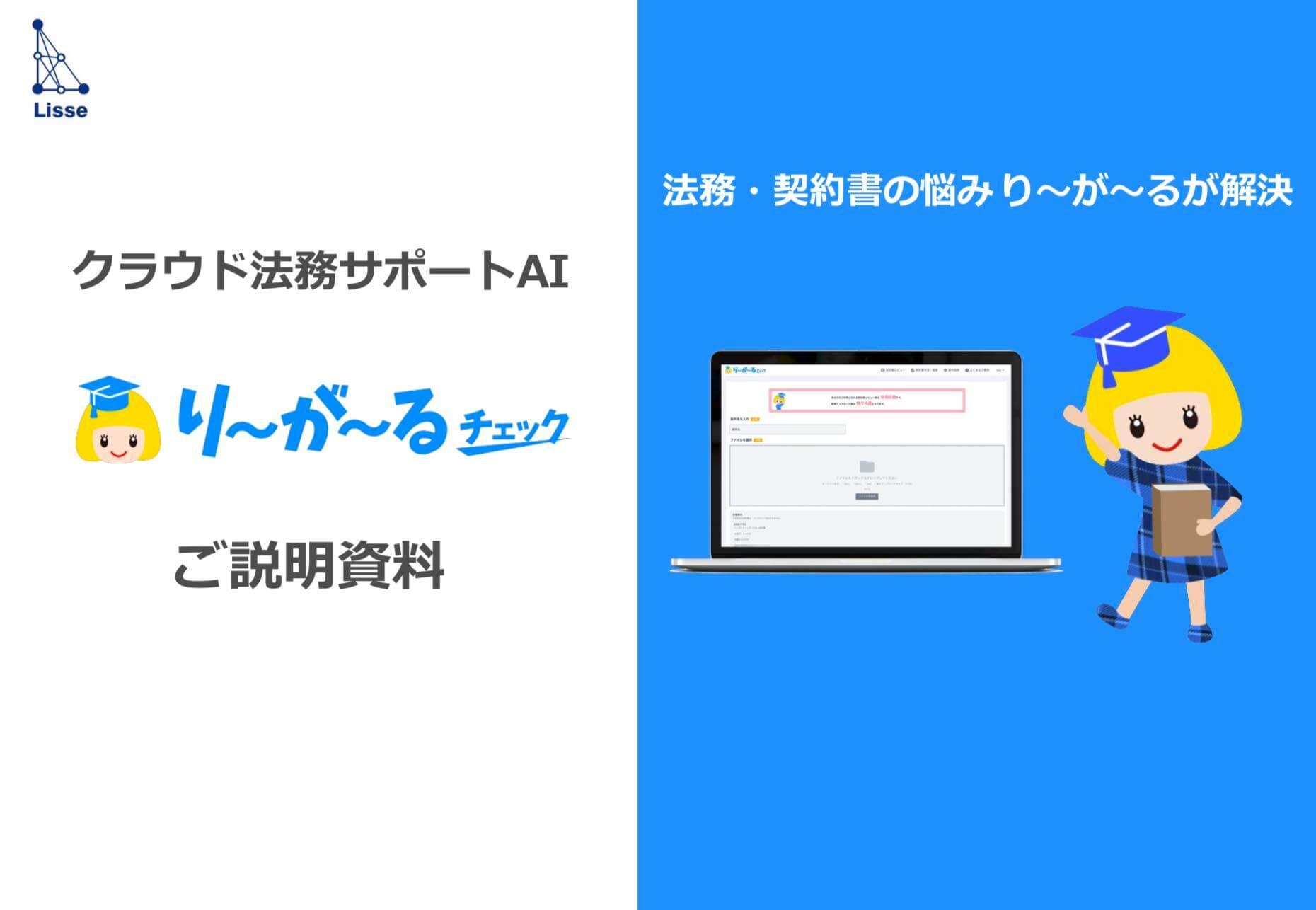 和文・英文契約書レビューAIサービス「り〜が〜るチェック」