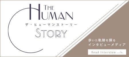 THE HUMAN STORY 株式会社マーブル 高橋 祐未
