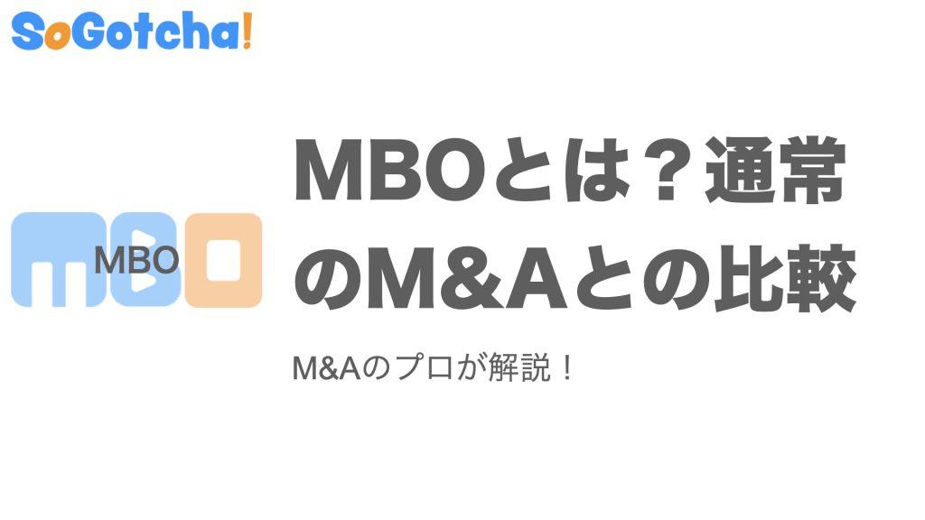 MBO(マネジメントバイアウト)とは|通常のM&Aとの比較