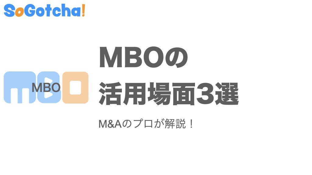 【図解】MBOの活用場面3選【事業承継・カーブアウト・非公開化】