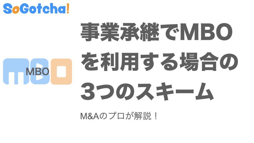 【図解】事業承継でMBOを利用する場合の3つのスキーム