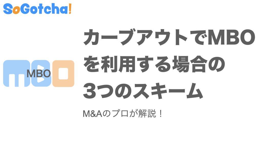 【図解】カーブアウトでMBOを利用する場合の3つのスキーム