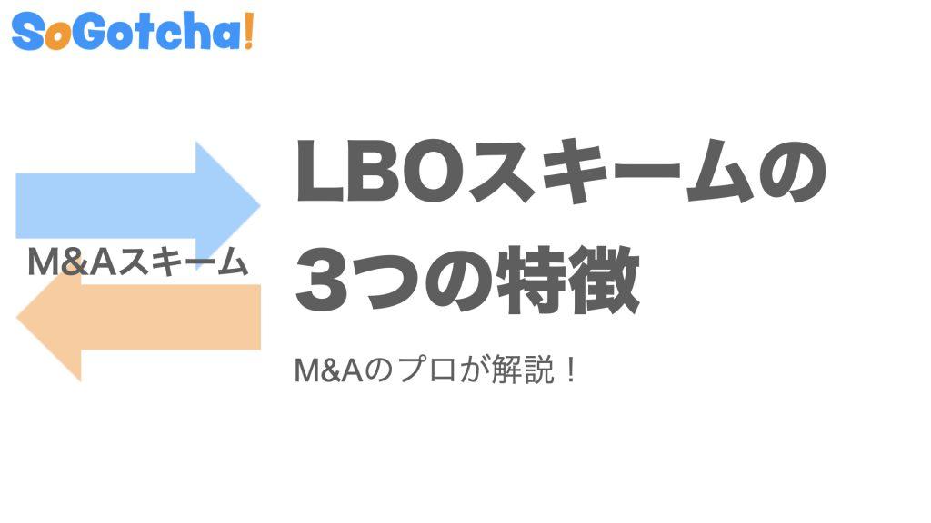 LBOスキームの3つの特徴 買収用特別目的会社の設立と合併