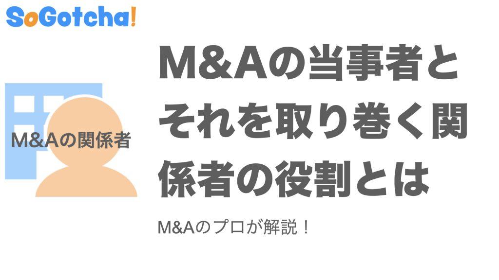 【図解】M&Aの当事者とそれを取り巻く関係者の役割とは