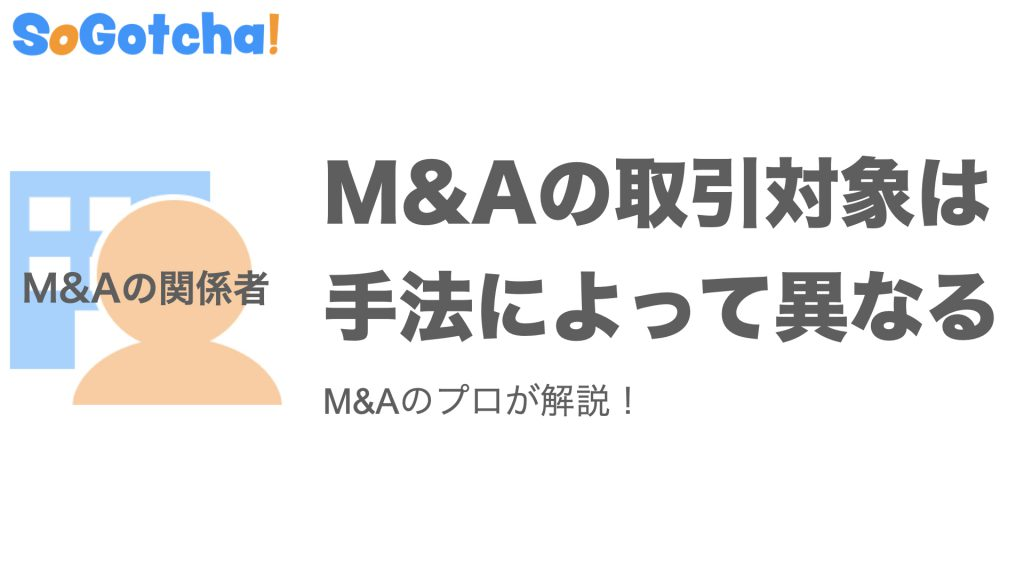 M&Aの取引対象は手法によって異なる!株式譲渡と事業譲渡の場合