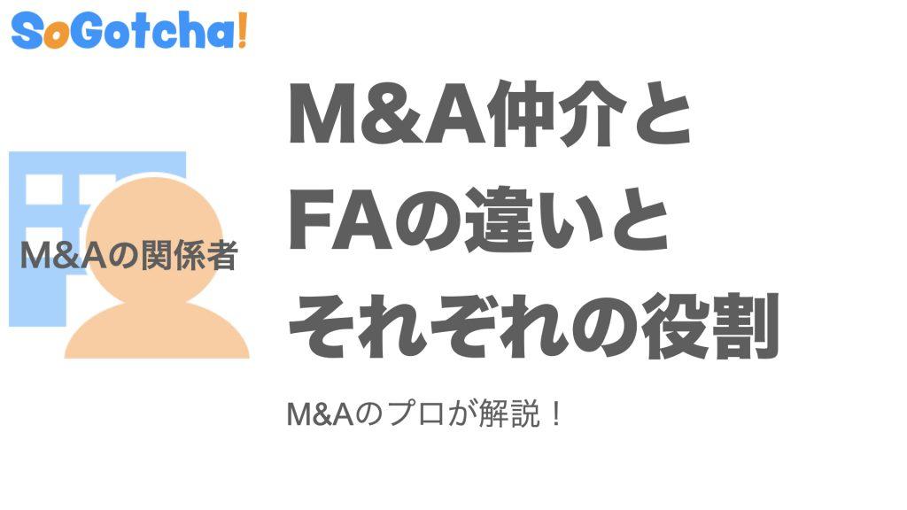 M&A仲介とFAの違いとそれぞれの役割