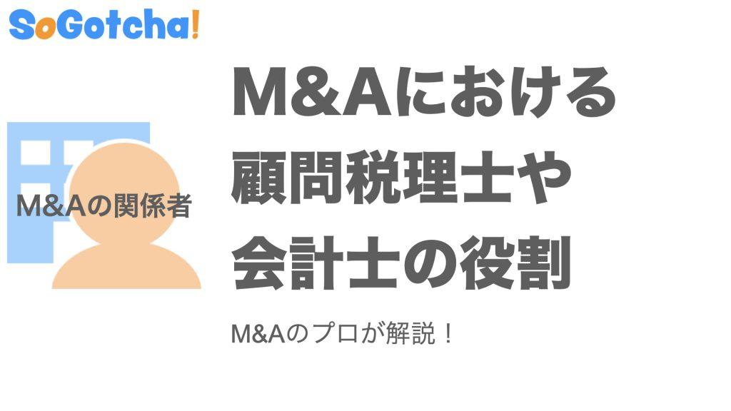 M&Aにおける顧問税理士や会計士の役割