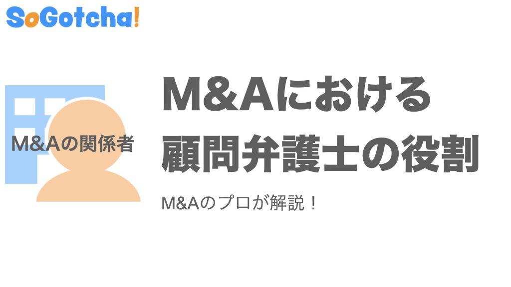 M&Aにおける顧問弁護士の役割【スキーム検討やDD対応】