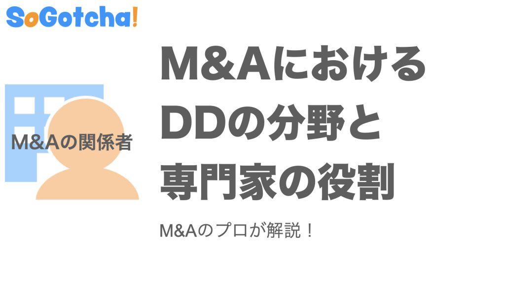 M&AにおけるDDの分野と専門家の役割