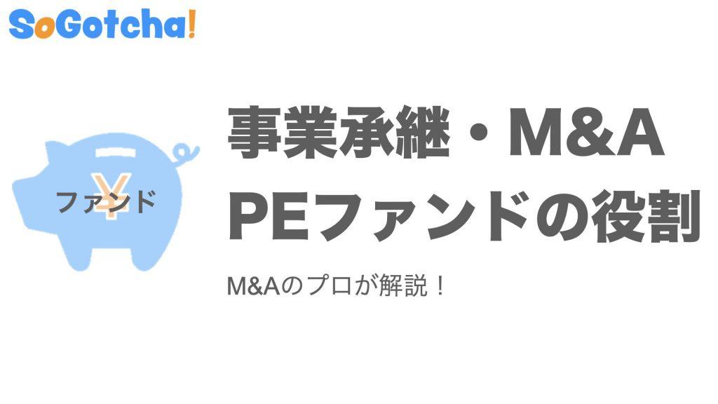 【図解】事業承継・M&AにおけるPEファンドの役割
