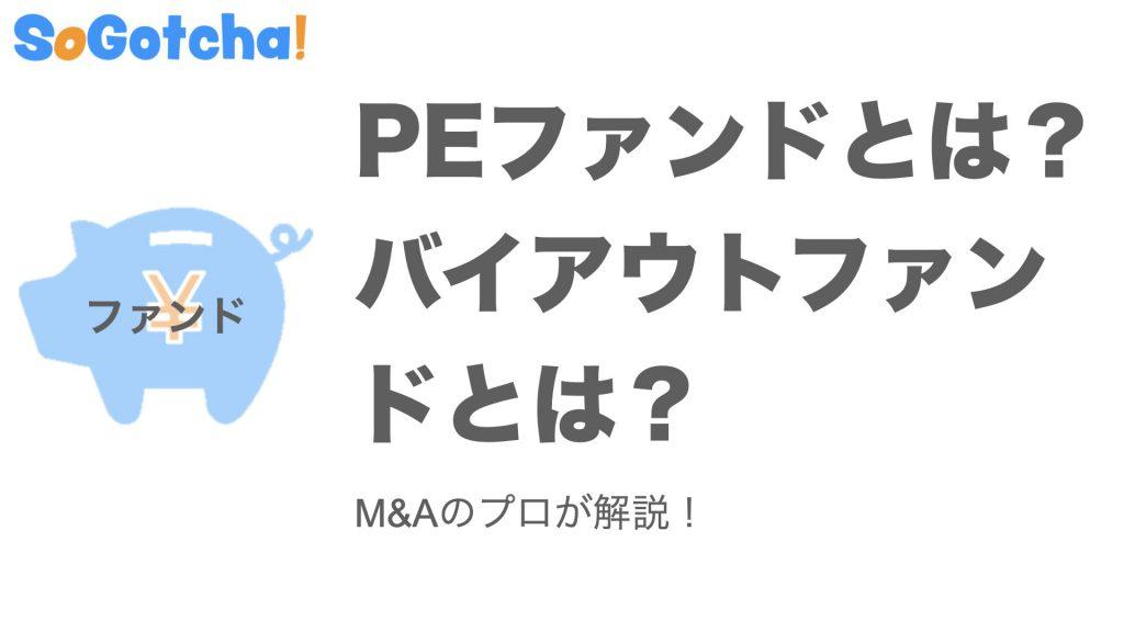 【図解】PEファンドとは?バイアウトファンドとは?
