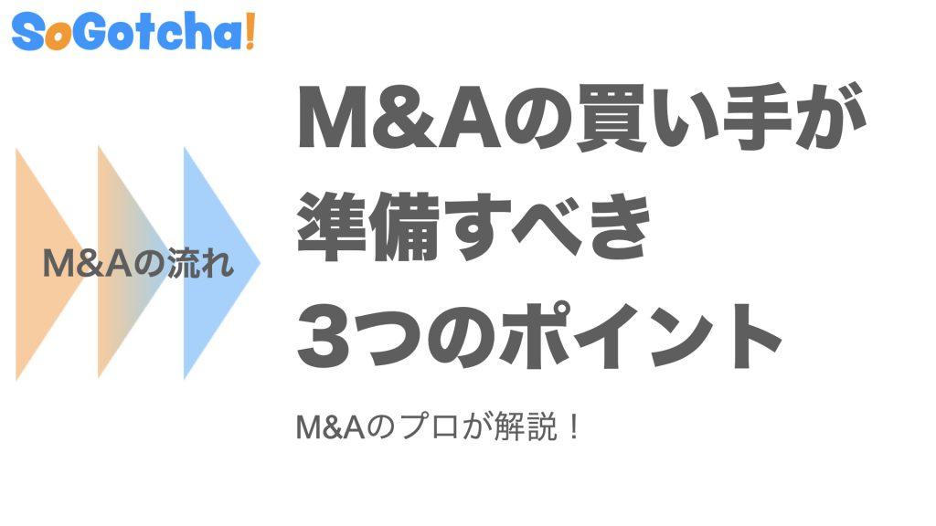 【図解】M&Aの買い手が準備すべき3つのポイント【M&Aの流れ】