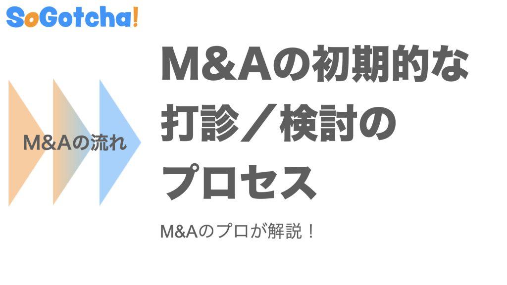 【図解】M&Aの初期的な打診/検討のプロセス【M&Aの流れ】
