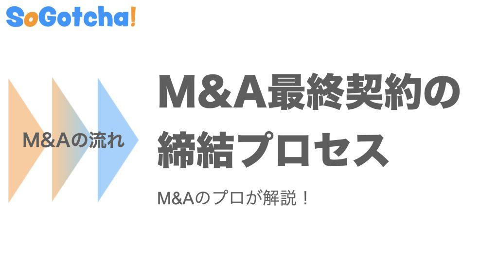【図解】株式譲渡契約や事業譲渡契約の締結プロセス【M&Aの流れ】