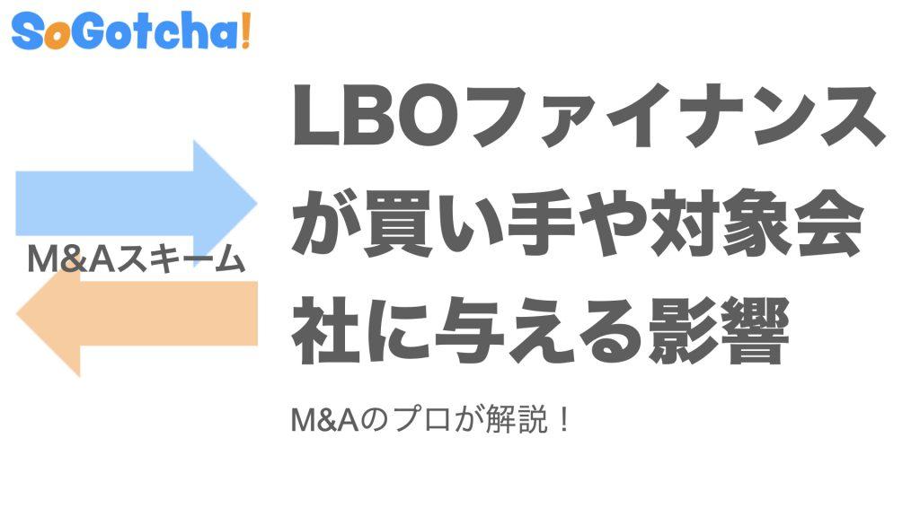 【図解】LBOファイナンスが買い手や対象会社に与える影響について