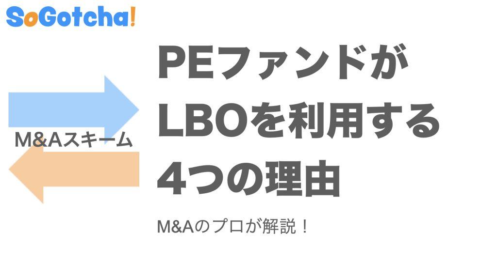 【図解】PEファンドがLBOを利用する4つの理由