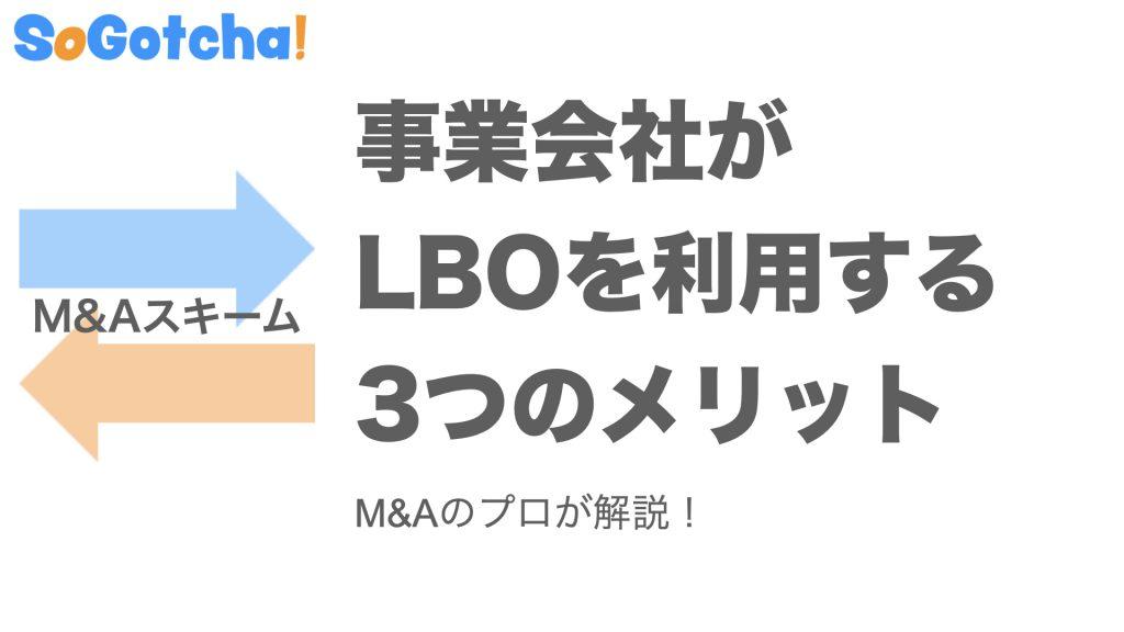 【図解】事業会社がLBOを利用する3つのメリット【事例あり】