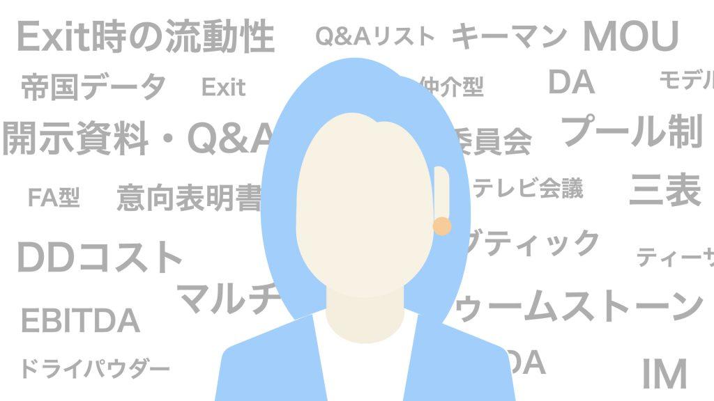 M&A・PEファンド業界あるあるまとめ【連載動画】