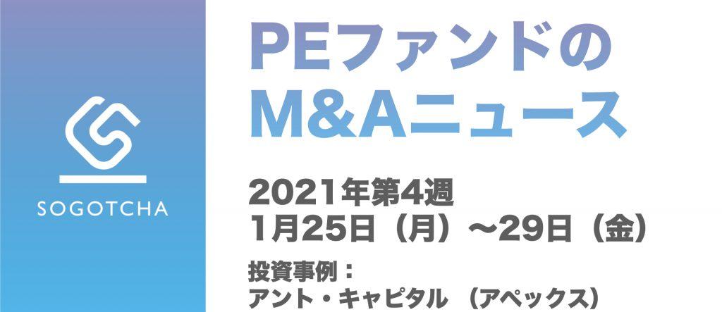 PEファンドのM&A|2021/1/25〜29|アントキャピタル