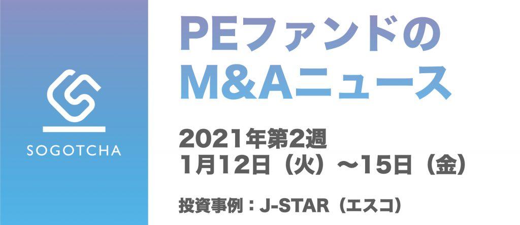 PEファンドのM&A|2021/1/12〜15|J-STAR他