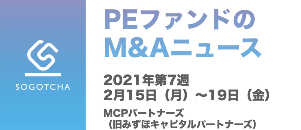 PEファンドのM&A 2021/2/15〜19 MCP