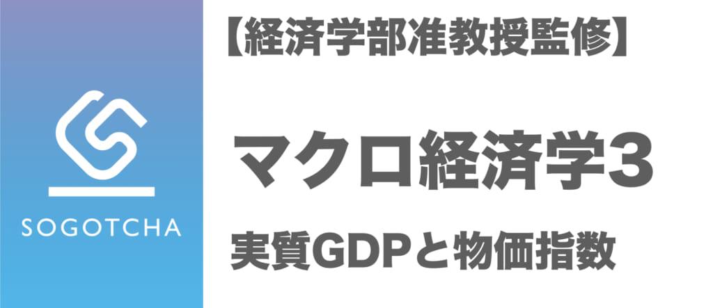 実質GDPと物価指数|マクロ経済学3