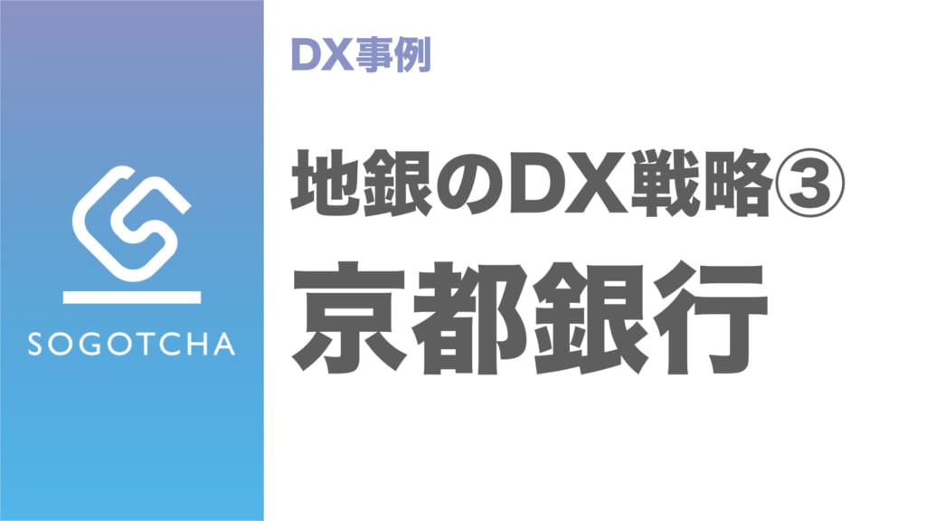 地銀のDX戦略|③京都銀行
