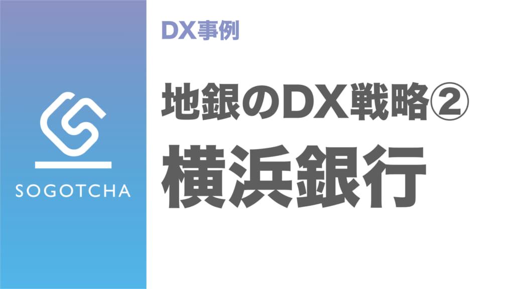 地銀のDX戦略|②横浜銀行(コンコルディアFG)
