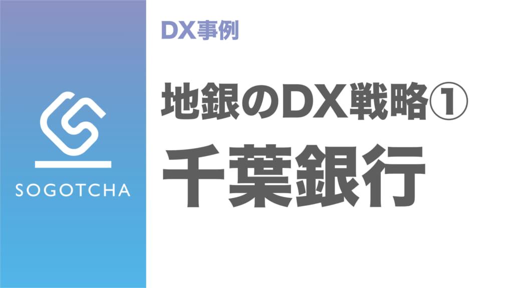 地銀のDX戦略 ①千葉銀行
