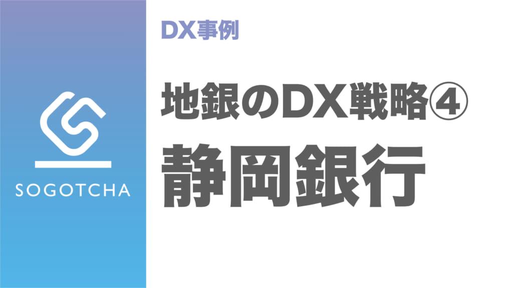 地銀のDX戦略 ④静岡銀行