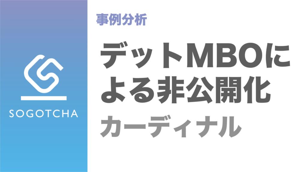 MBO事例 カーディナルのデットMBOによる非公開化(りそな)