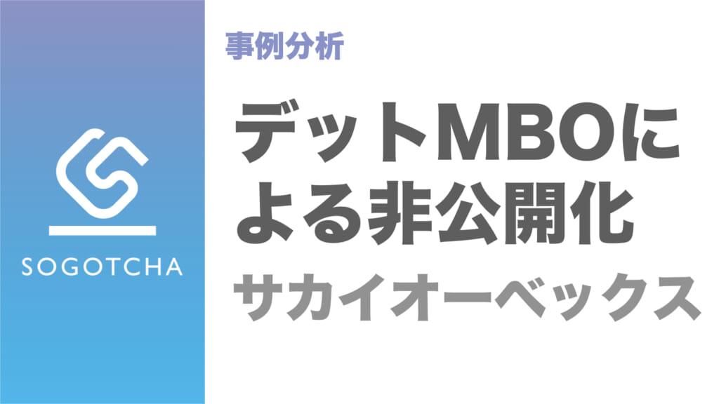 MBO事例 サカイオーベックスのデットMBO(みずほ・福井銀行)