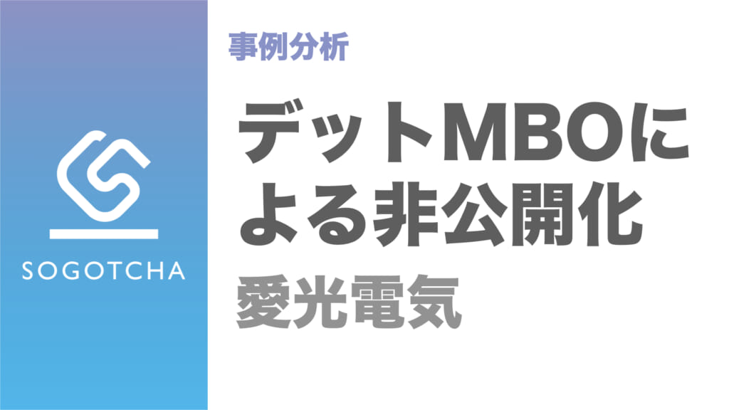 MBO事例 愛光電気のデットMBOによる非公開化(横浜銀行)
