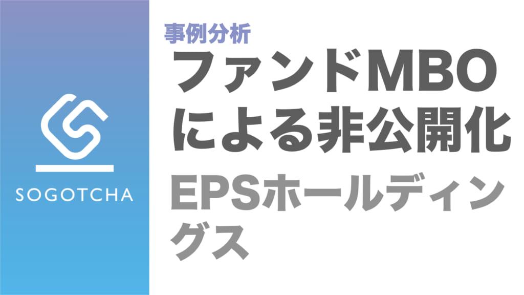 MBO事例|EPSホールディングスのファンドMBOによる非公開化(MBKパートナーズ)