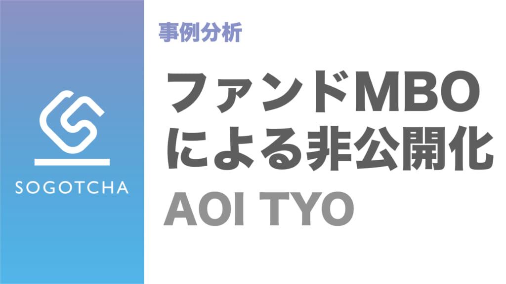 MBO事例|AOI TYOのファンドMBOによる非公開化(カーライル)