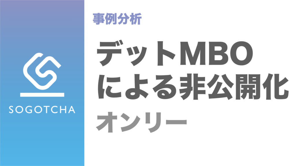 MBO事例 オンリーのデットMBOによる非公開化(MUBK)